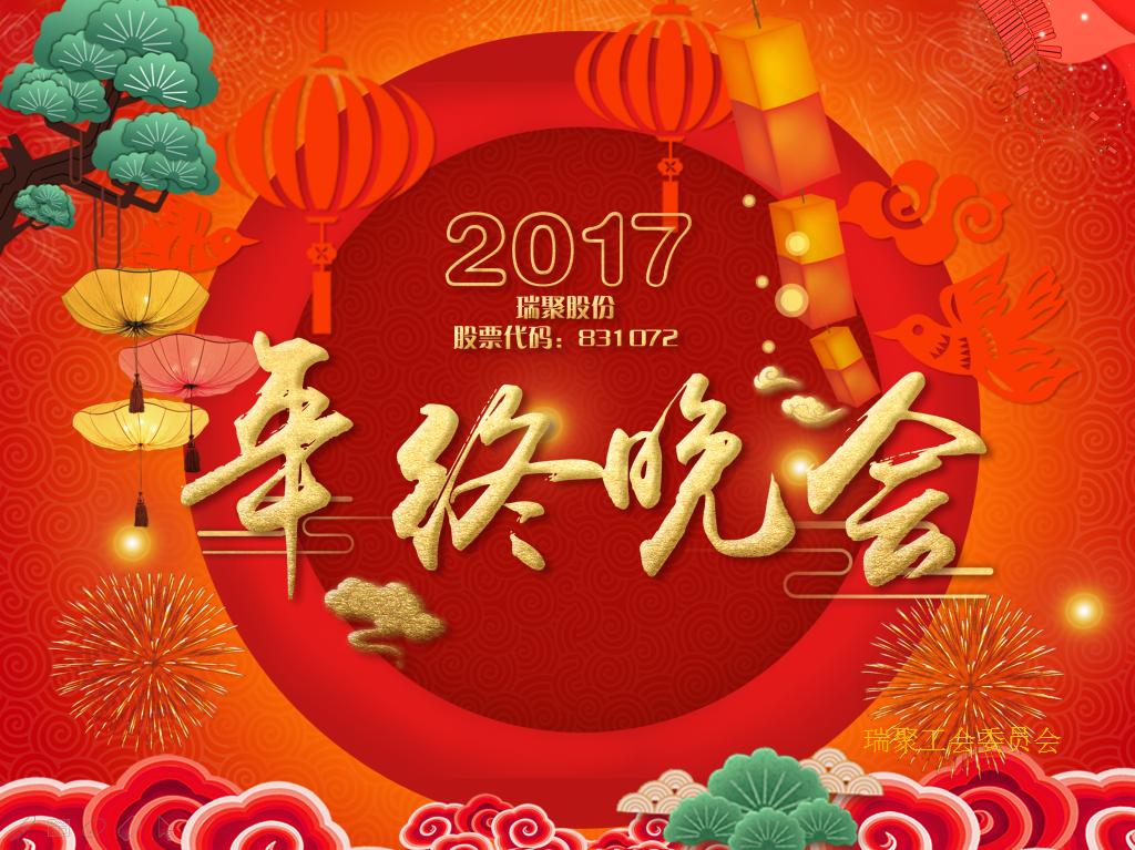 2017年瑞聚股份终表彰大会